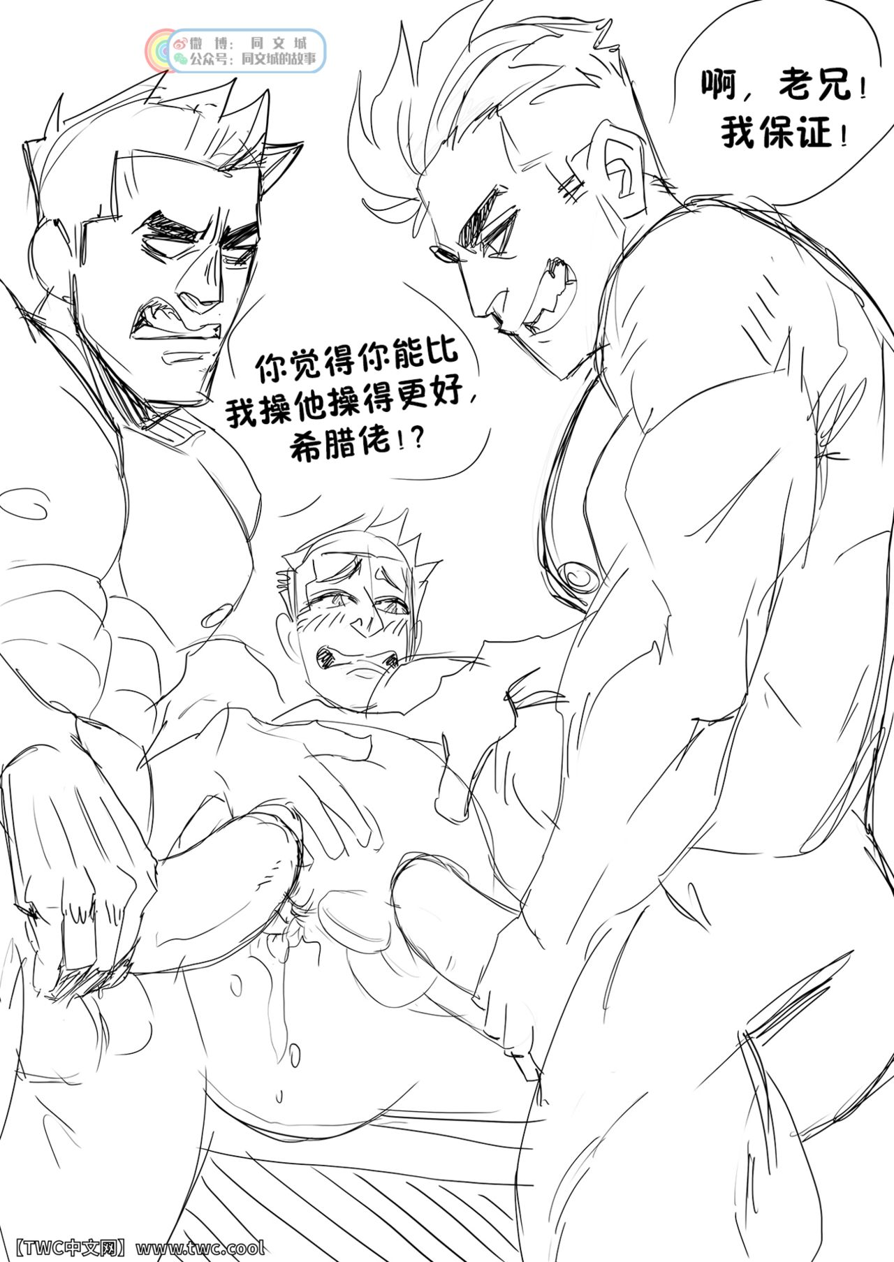 Percy and Ares 36ページ